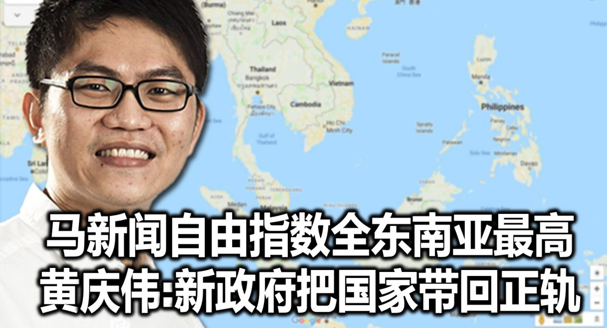 马新闻自由指数全东南亚最高 黄庆伟:新政府把国家带回正轨