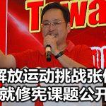 砂解放运动挑战张健仁 明晚就修宪课题公开辩论