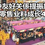 马中友好关係提振旅游 今年零售业料成长4.5%