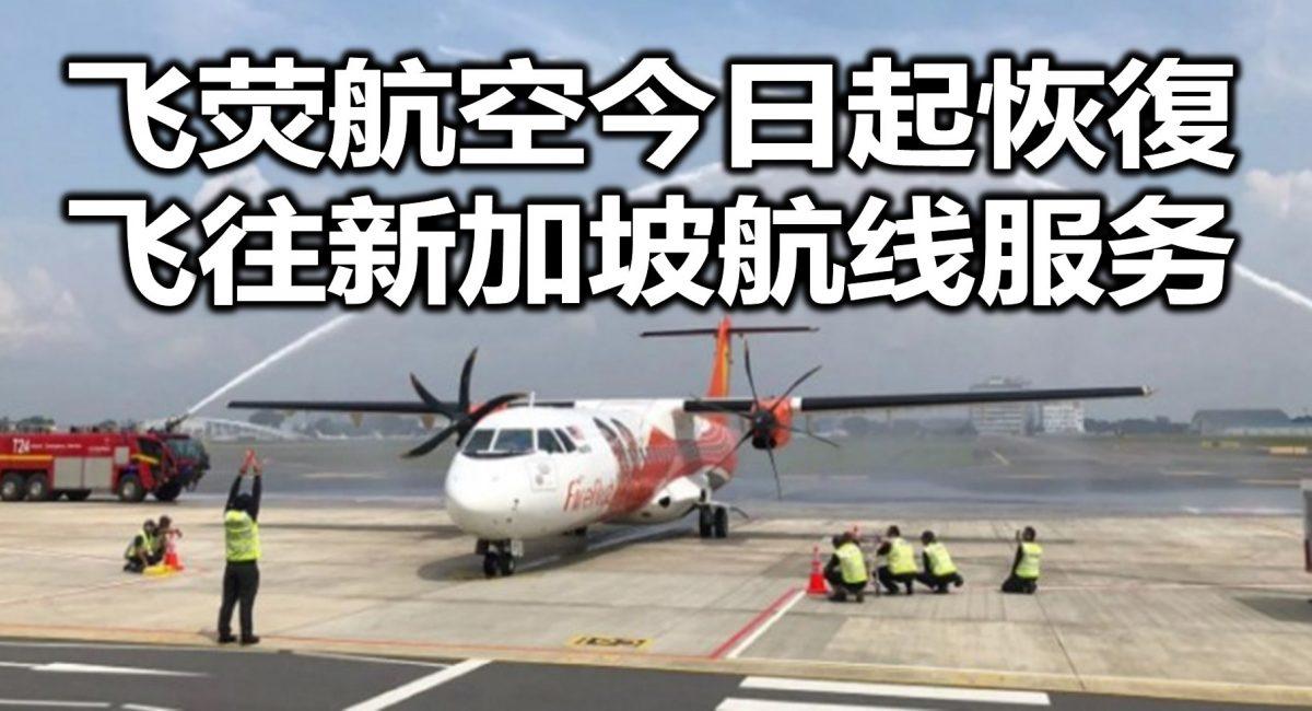 飞荧航空今日起恢復 飞往新加坡航线服务