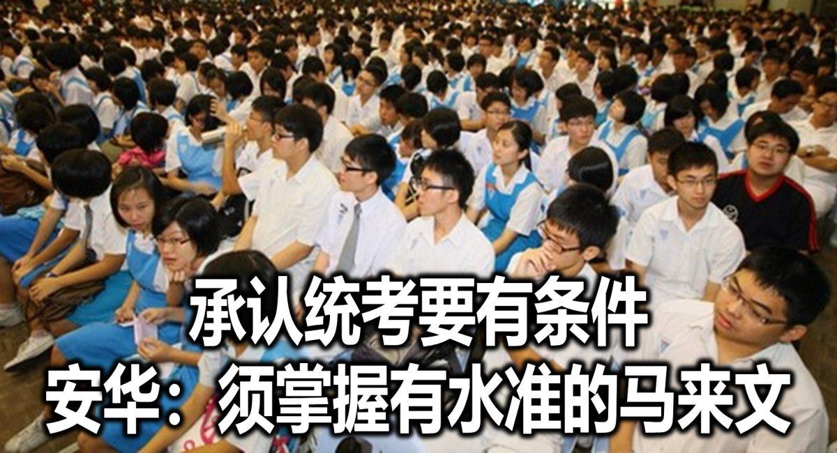 承认统考要有条件 安华:须掌握有水准的马来文