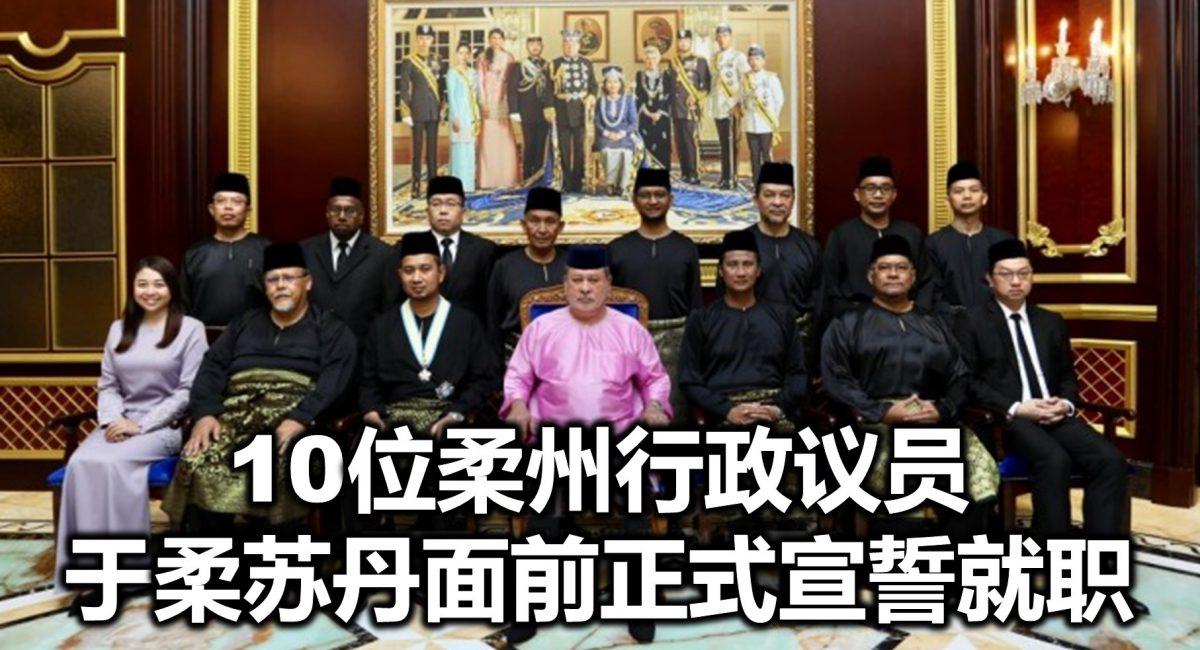 10位柔州行政议员 于柔苏丹面前正式宣誓就职