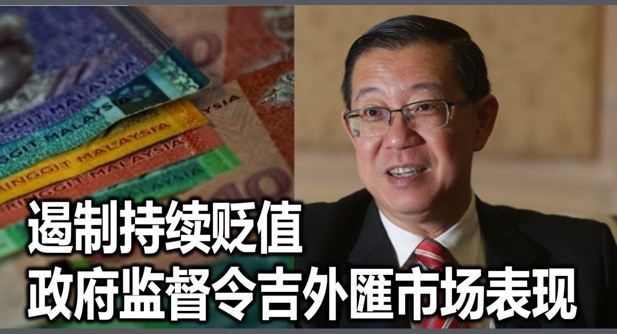 遏制持续贬值 政府监督令吉外匯市场表现