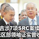 纳吉涉7项SRC案续审 2巫统区部领袖证实曾收支票