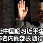 敦马赴中国晤习近平李克强 5名內阁部长随行