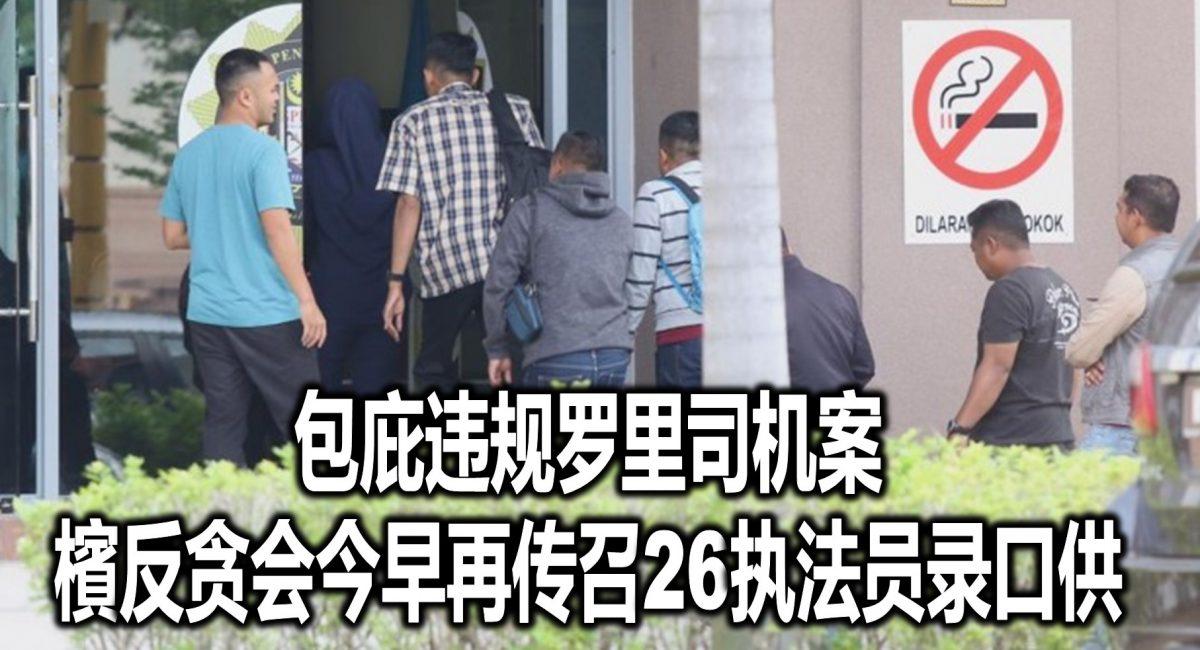 包庇违规罗里司机案 檳反贪会今早再传召26执法员录口供