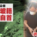 金金河污染事件  新加坡籍男子昨到警局自首