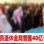 公务员退休金局曾匯40亿予SRC