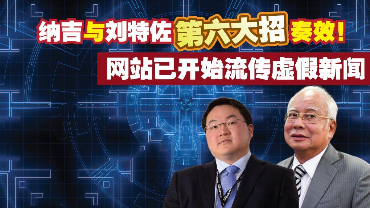 纳吉与刘特佐第六大找奏效,已有网站开始流传假新闻!