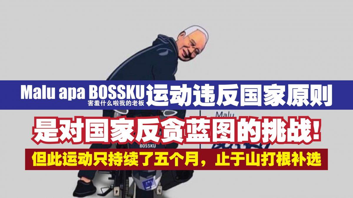 MALU APA BOSSKU是对国家反贪蓝图的挑战!