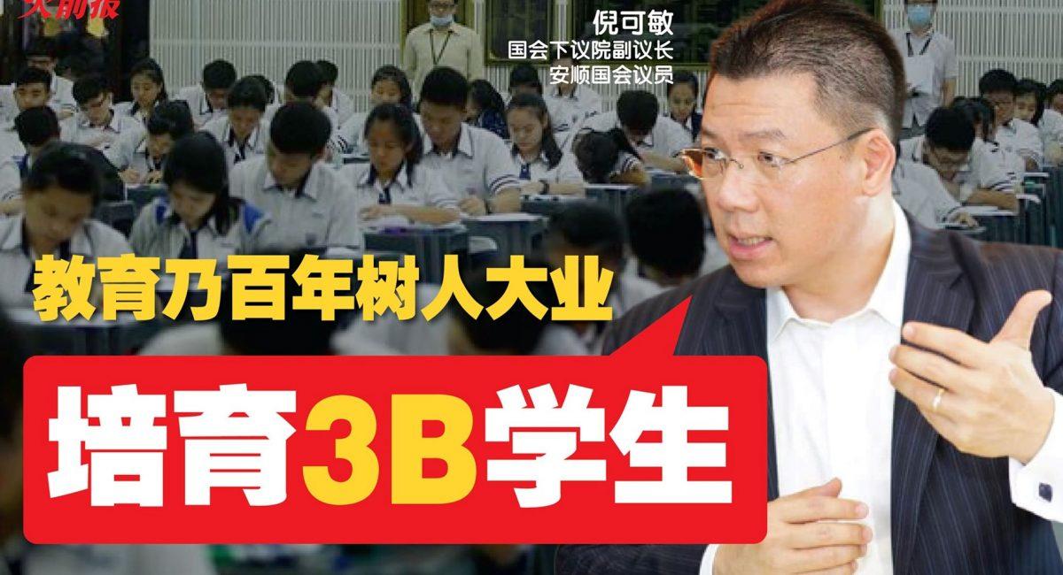 """教育乃百年树人大业  倪可敏吁培育""""3B""""学生"""