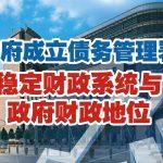 成立债务管理署 稳定财政系统与政府财政地位