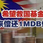 2亿300万大马希望救国基金用来偿还1MDB债务