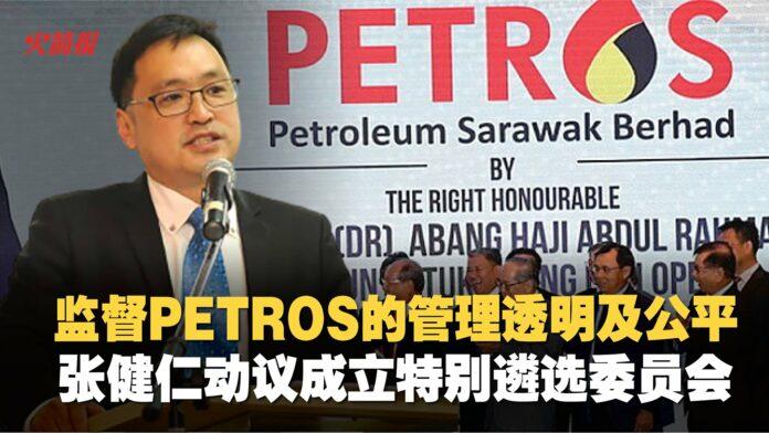 监督PETROS的管理透明及公平 张健仁动议成立特别遴选委员会