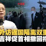 部长外访返国隔离双重标准 林吉祥促首相撤回指令