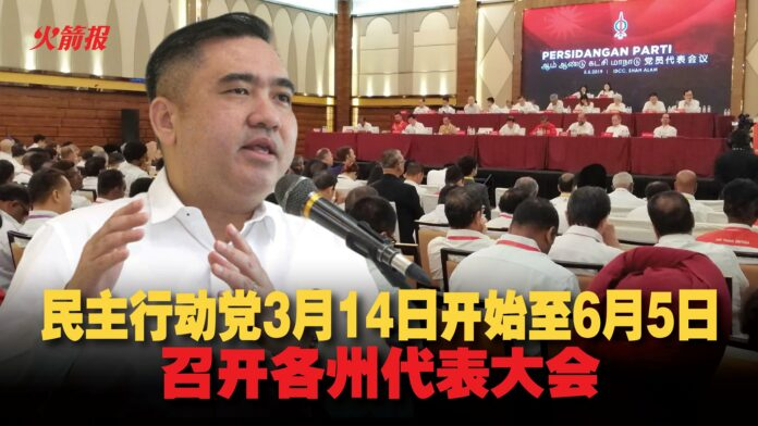 民主行动党3月14日开始至6月5日 召开各州代表大会