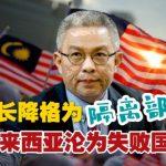 """卫生部长降格为""""隔离部长"""" 马来西亚沦为失败国?"""