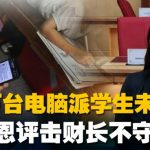 15万台电脑派学生未交货 崔慈恩评击财长不守承诺
