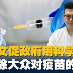 俞利文促政府用科学数据 以消除大众对疫苗的疑虑
