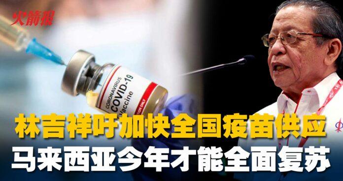 林吉祥吁加快全国疫苗供应 马来西亚今年才能全面复苏