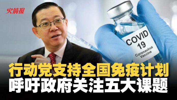 行动党支持全国免疫计划 呼吁政府关注五大课题