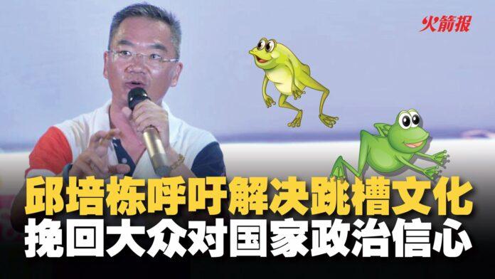 邱培栋呼吁解决跳槽文化 挽回大众对国家政治信心