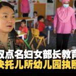 杨巧双点名妇女部长教育部长 促解决托儿所幼儿园执照问题