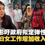 廖彩彤吁政府鼓励伸缩性工作 以增加妇女收入来源