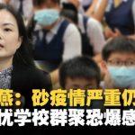 刘强燕:砂疫情严重仍复课 家长忧学校群聚恐爆感染群