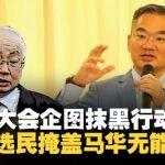 马华大会企图抹黑行动党 误导选民掩盖马华无能失责