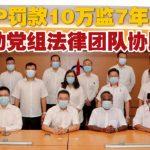 触犯SOP罚款10万监7年属恶法 霹行动党组法律团队协助民众上庭抗辩