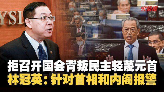 拒召开国会背叛民主轻蔑元首 林冠英:针对首相和内阁报警
