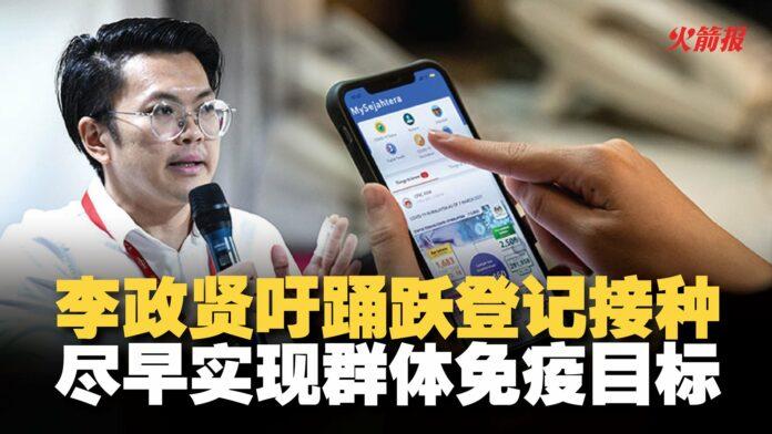 李政贤吁踊跃登记接种 尽早实现群体免疫目标