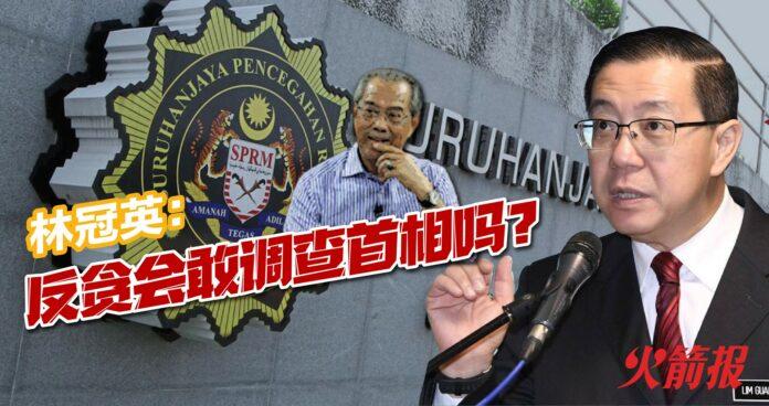 林冠英:反贪会敢调查首相吗?