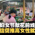 配合妇女节献花前线人员 周忠信促推高女性就业率