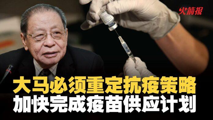 大马必须重定抗疫策略 加快完成疫苗供应计划