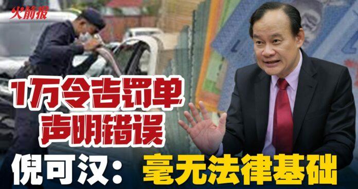 """""""1万令吉罚单""""声明错误 倪可汉:毫无法律基础"""