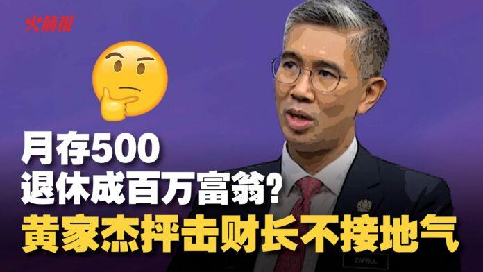 月存500退休成百万富翁? 黄家杰抨击财长不接地气