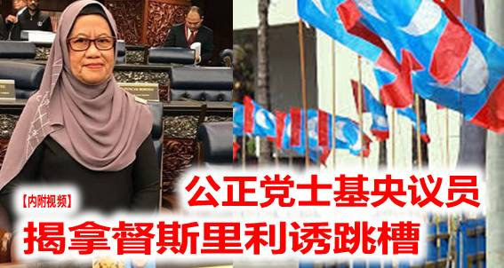 公正党士基央议员 揭拿督斯里利诱跳槽