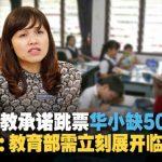 招聘临教承诺跳票,华小缺500师资 张念群:教育部需立刻展开临教招聘