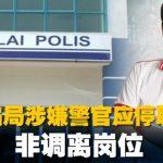 张玉刚:澳门骗局涉嫌警官应停职查办,而非调离岗位
