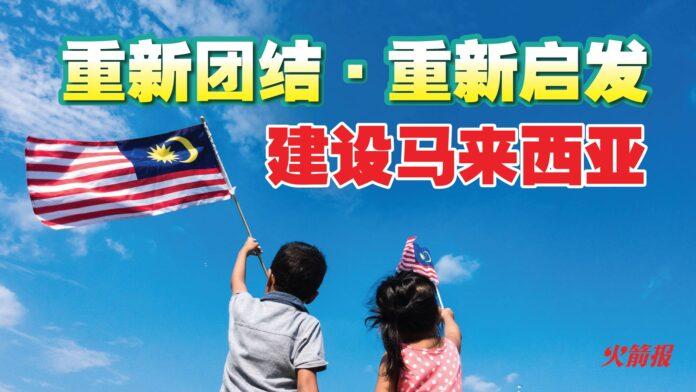 重新团结 . 重新启发 建设马来西亚