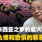 马来西亚之梦的最大敌人 散播仇恨和恐惧的邪恶政客