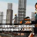 第11大马计划霹雳80亿工程只完成46% 倪可敏吁州政府检讨给予人民交代