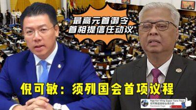 最高元首御令首相提信任动议 倪可敏:须列国会首项议程