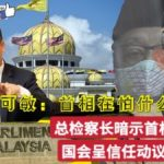 总检察长暗示首相无须在国会呈信任动议引非议 倪可敏:首相在怕什么?