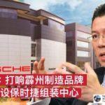 倪可敏:打响霹州制造品牌吁争取设保时捷组装中心