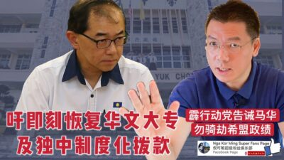 霹行动党告诫马华勿骑劫希盟政绩 吁即刻恢复华文大专及独中制度化拨款