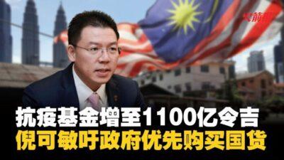 抗疫基金增至1100亿令吉 倪可敏吁政府优先购买国货