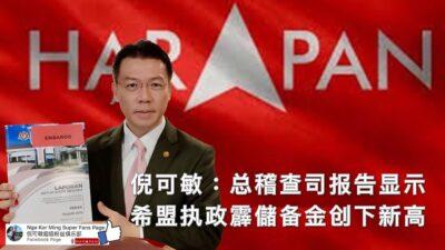倪可敏:总稽查司报告显示 希盟执政霹儲备金创下新高